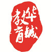 大同市亚通建筑安装有限公司的企业标志