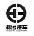天镇县鸿远汽车发展有限责任公司在大同人才网(大同招聘网,大同招聘会,大同人才招聘网,大同人事人才网,大同人事网)的标志