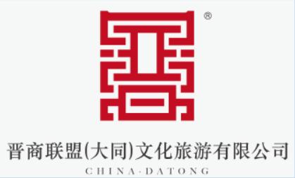 晋商联盟(大同)文化旅游有限公司