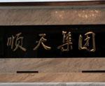 大同市顺天和汇物资有限公司招聘养殖场保安(阳高县)